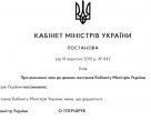 Поводження з пестицидами та агрохімікатами відтепер регулюватиме Міністерство енергетики та захисту довкілля України