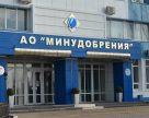 АО «Минудобрения» запустило проект по модернизации производства азотной кислоты