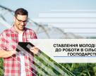 ВУкраїнііснуєнизькаобізнаністьпросільськегосподарствосередмолоді–дослідженняCortevaAgriscience