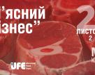 «М'ясний бізнес 2019»