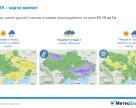 Програма індексного страхування «МетеоЗахист» дає впевненість аграріям за будь-яких погодних викликів