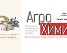 «Инфоиндустрия» выпустила 400-ый обзор рынка удобрений