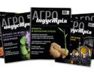 Пекельний випуск журналу «Агроіндустрія», або імбир в українській теплиці