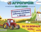 Розпочалась підготовка до Національної виставки агротехнологій «Агропром-2020»