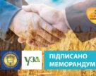 Київський міжнародний контрактовий ярмарок підписав меморандум про співпрацю з УЗА