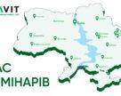 «UKRAVIT»оголошує проведення науково-практичних семінарів по всій Україні