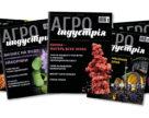 Суперфуд кіноа та агрохімічні мейнстрими у лютневому випуску журналу «Агроіндустрія»