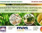 Перший Агрономічний Форум BRIDGES