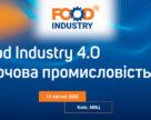 «Food Industry 4.0»