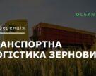 Транспортна логістика зернових 2020