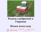 2019-ий став роком стрімкого відновлення споживання азотних добрив в Україні: Інфоіндустрія видала підсумки року
