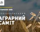 Інвестиції, земельна реформа та cучасні технології в агробізнесі
