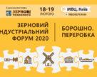 Зерновий індустріальний форум 2020