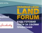 «Ринок землі в Україні: будь готовий грати за своїми правилами»