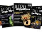 Бур'яни під вогнем, маскування посівів, органічні тренди – у березневому випуску журналу «Агроіндустрія»
