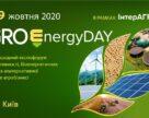 AgroEnergyDAY 2020