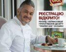 У столиці встановлять національний рекорд: «Наймасовіше приготування десерту «Трайфл БКК» онлайн