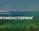Агромоніторинг 2020