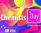 Інфоіндустрія вітає з Днем Хіміка!