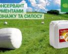 Заготівля кормів з біоконсервантом ПРОБАКТИЛ® якісно та без втрат