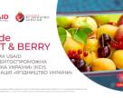 Програма USAID «Конкурентоспроможна економіка України» (КЕУ) та Асоціація «Ягідництво України» оголошують про початок ініціативи «VTrade Фрукти і Ягоди»
