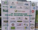 На органічному ярмарку були представлені більше 20 українських виробників органічної продукції