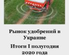 Украина наращивает производство и экспорт азотных удобрений: Инфоиндустрия подвела итоги I полугодия 2020 года по украинскому рынку удобрений