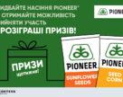 ТМ Pioneer проводить конкурс серед покупців насіння