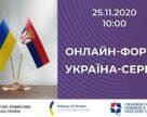 Сербський бізнес стає ближчим до України