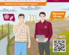 Информация о гибридах подсолнечника и кукурузы доступна в мессенджере