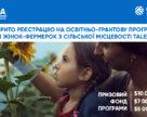 Программа TalentA будет способствовать улучшению продовольственной безопасности общества