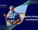 Cropio стає Cropwise Operations