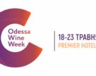 В Одесі вперше відбудеться міжнародний проєктOdessa Wine Week