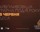 На Grain Ukraine-2021 обсудять найважливіші аграрні теми року
