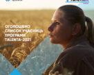 75 українських фермерок навчатимуться бізнесу та агротехнологій у рамках Програми TalentA-2021 від Corteva Agriscience