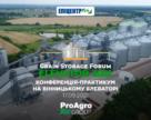 Grain Storage Forum ELEVATOR-2021 відбудеться у Вінниці на діючому елеваторі